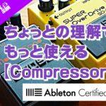 ちょっとの理解でもっと使える【Compressor】~Ableton Live講座~エフェクト編#5