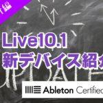Live10.1 新デバイス紹介~Ableton Live講座~アプデ紹介編#2