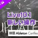 Live10.1 新しい操作~Ableton Live講座~アプデ紹介編#3