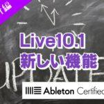 Live10.1 新しい機能~Ableton Live講座~アプデ紹介編#4
