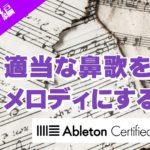 適当な鼻歌をメロディにする下準備~Ableton Live講座~1曲作ろう編#3