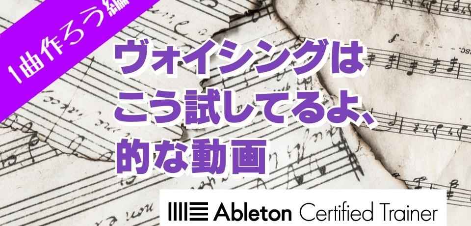 ヴォイシングの実践、akimはこんな感じで~Ableton Live講座~1曲作ろう編#10