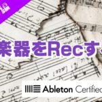 楽器をRecする~Ableton Live講座~1曲作ろう編#11