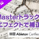 Masterトラックのエフェクトで補正~Ableton Live講座~1曲作ろう編#16