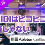 MIDI打ち込みで欲しいフレーズを作れちゃう~Ableton Live講座~DAWのススメ編#6