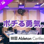 DAW導入には何が必要?~Ableton Live講座~DAWのススメ編#10