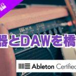 オーディオインターフェイス接続~Ableton Live講座~楽器接続編#1
