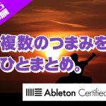 Macroで複数のつまみを同時に扱う~Ableton Live講座~Tips編#10