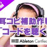 耳コピ補助作戦その4「知らないコードは聴き取れないから、まず聴いてみる」~Ableton Live講座~Tips編#16