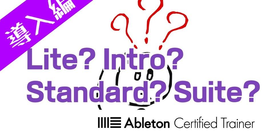 Lite, Intro, Standard, Suiteの違いってどこ?どれを入手すればいい?~Ableton Live講座~導入編#21