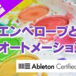 オートメーションを描く~Ableton Live講座~Mix編#9