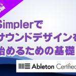 Simplerでサウンドデザインを始めるための基礎知識~Ableton Live講座~Simpler編#1