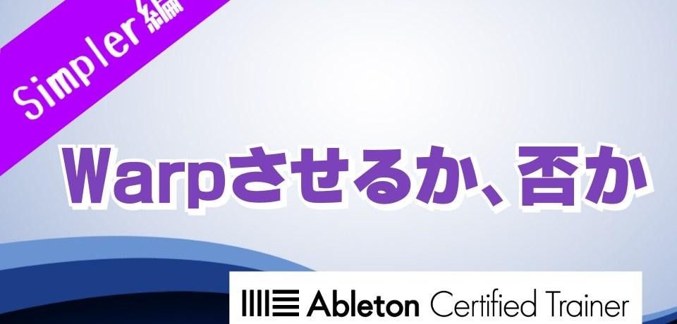 Warpを使ってテンポに追従させるか否か~Ableton Live講座~Simpler編#3