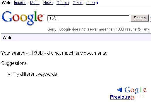 グーグルをゴグルにする方法