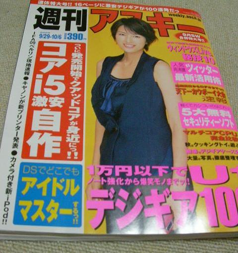 読んだ4!が今発売中の週刊アスキーに載りました