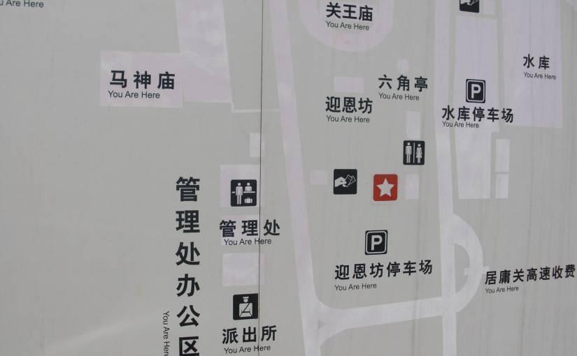 北京の案内図
