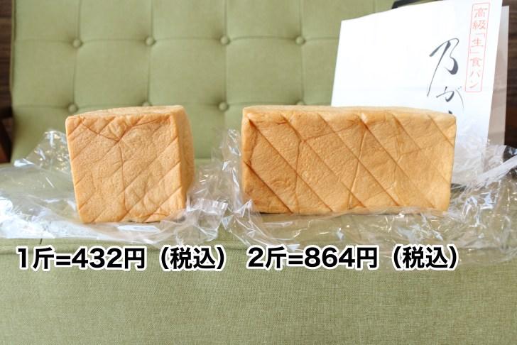 乃が美生食パン