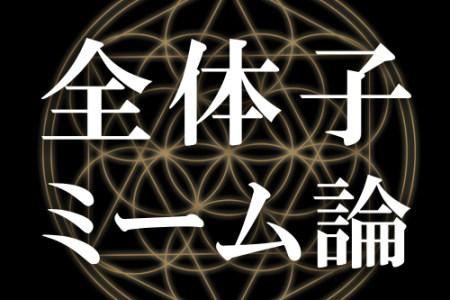 第20回【全体子ミーム論:後編】