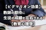 【ピグマリオン効果】教師や上司の期待に生徒や部下の成績が左右される【教育心理学】