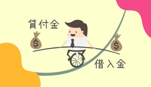 社長と会社のお金の貸し借り〜小さな会社の経営者が最低限知っておくべきこと