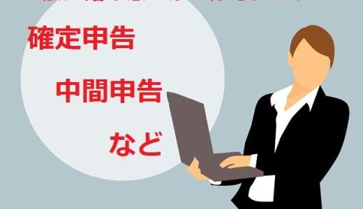 税法用語の意味がわかるブログ(7)「確定申告・中間申告・予定申告」