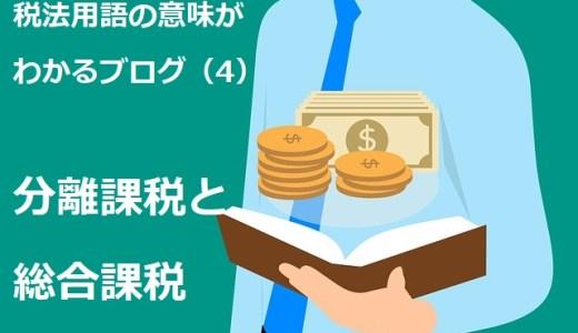 税法用語の意味がわかるブログ(4)「所得税の仕組みから理解する分離課税・総合課税」
