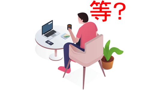 """税法用語の意味が分かるブログ(21)「消費税等の""""等""""の字」"""