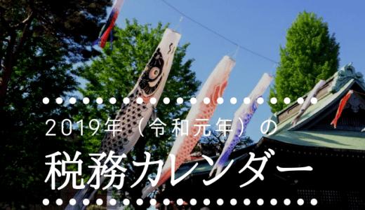 2019年(令和元年)5月の税務カレンダー
