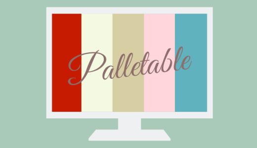 """ブログデザインの悩みに""""Palettable"""" 〜AIが美しい配色を提案してくれるオンラインツール"""