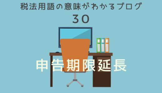 税法用語の意味がわかるブログ(30)「申告期限延長」