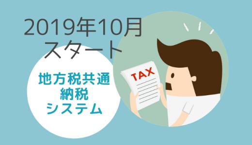 地方税共通納税システムがスタート(2019年10月より)従来との違いは?何が便利になったの?
