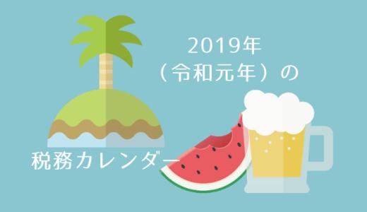 2019年(令和元年)7月の税務カレンダー