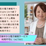 9/21~9/30まで電子納税サービス利用不可(eLTAX)