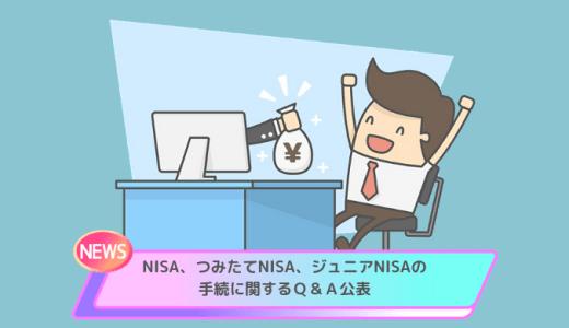 NISA・つみたてNISA・ジュニアNISAの手続に関するQ&A公表【国税庁】