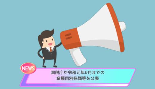 令和元年6月までの業種目別株価等を公表【国税庁】
