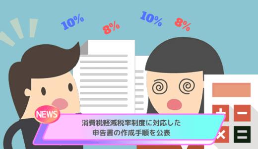 消費税軽減税率制度に対応した申告書の作成手順を公表【国税庁】