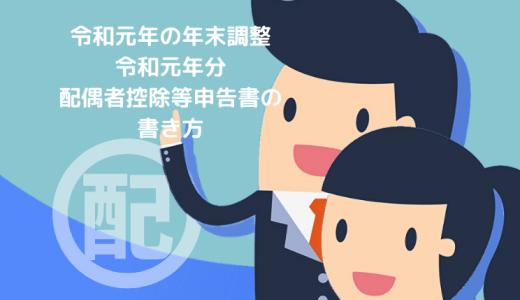 【令和元年の年末調整】令和元年分の配偶者控除等申告書の書き方を徹底解説