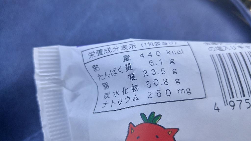 金農デニッシュドーナツ