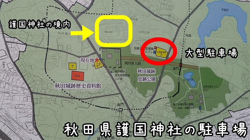 秋田県護国神社 駐車場