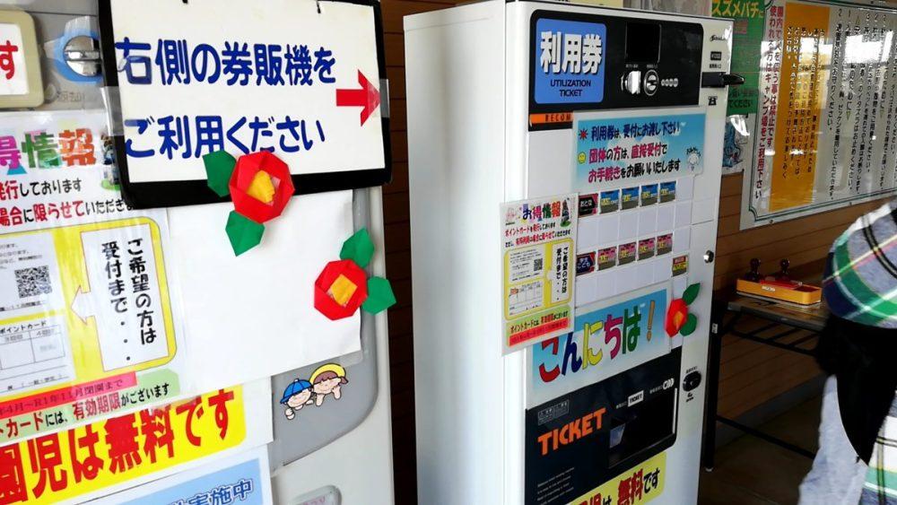 秋田県立中央公園フィールドアスレチック 料金