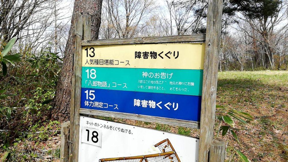 八郎物語コース
