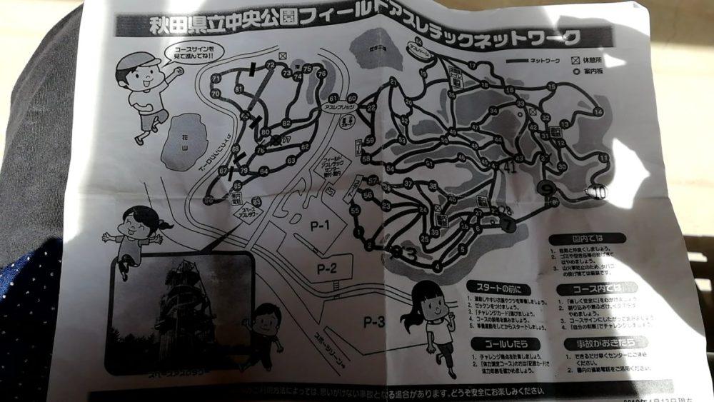秋田県立中央公園 アスレチック コース