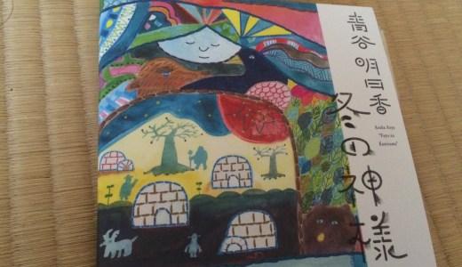 秋田県出身SSW・青谷明日香さんの曲「うつくしい秋田」に想う。