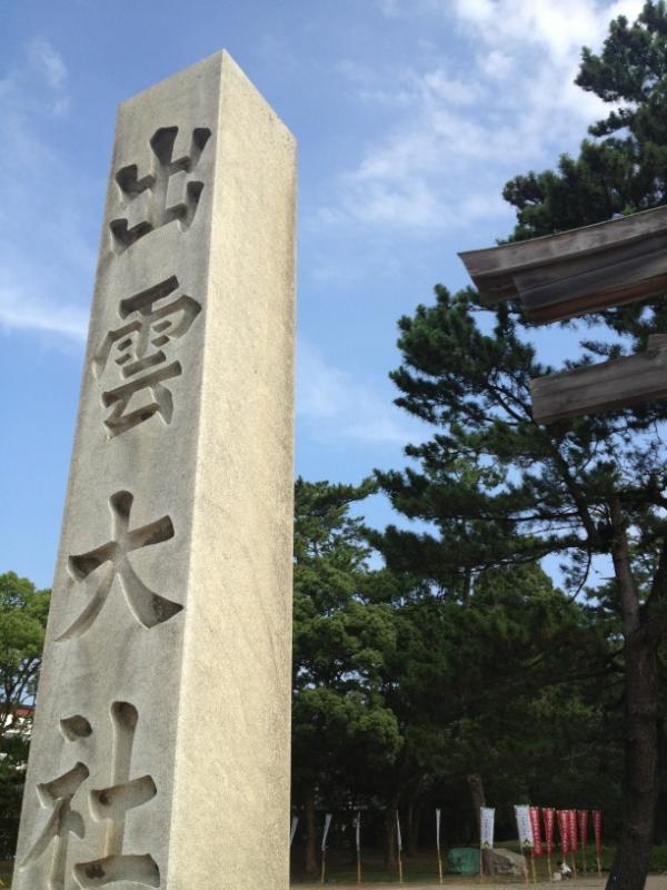 島根出雲旅行2012夏・2日目〜出雲大社と日御碕灯台で癒されたい〜