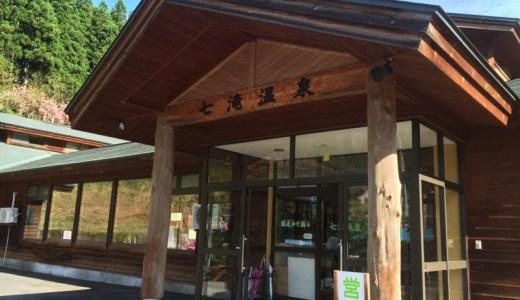 ぬるめの湯温とマッサージ機が最高!毛馬内七滝温泉は地元民にも人気の名スポット(秋田県鹿角市)