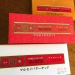 【青森・函館旅行番外編】函館で買ったおいしいものたち
