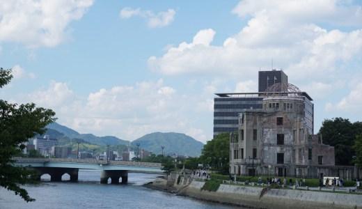 【広島旅行】平和記念公園〜平和記念資料館〜広島城を巡る