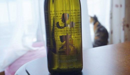 【北秋田市たかのすまち歩き】日本酒専門店 佐金商店で「山本 純米吟醸 ピュアブラック」を購入