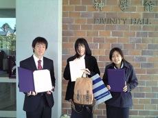 同志社大学育英賞表彰式