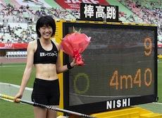 女子棒高跳び4m40の日本新記録
